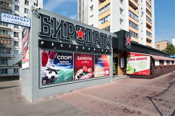 Ресторан Биродром - фотография 11