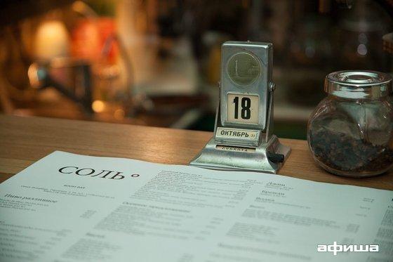 Ресторан Соль градусов - фотография 9