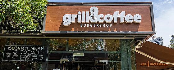 Ресторан Grill & Coffee - фотография 1