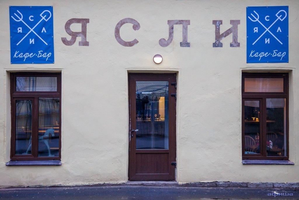 Ресторан Ясли - фотография 3