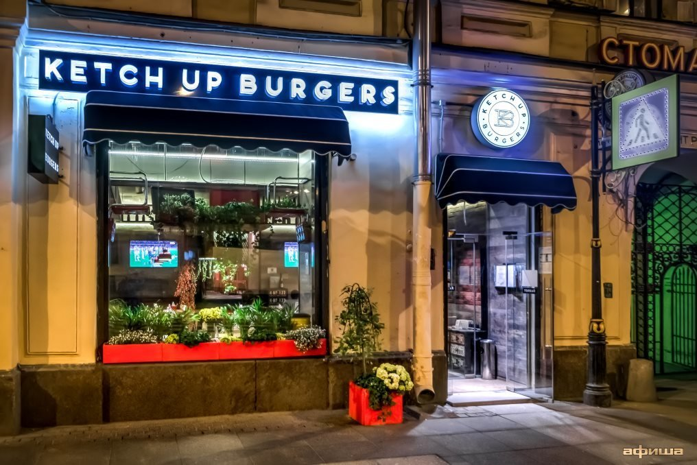 Ресторан Ketch Up Burgers - фотография 26