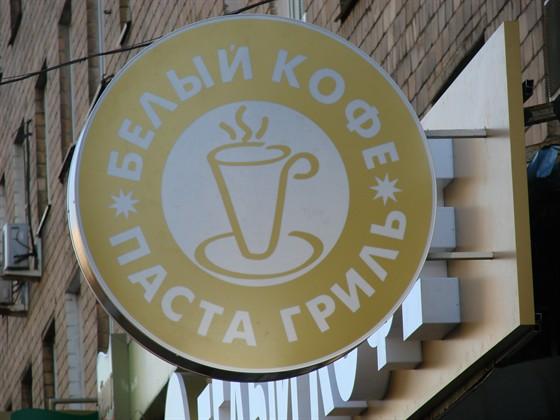Ресторан Белый кофе - фотография 7 - Кофе может быть Белым!