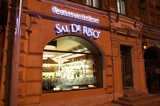 Ресторан Sal De Riso - фотография 6