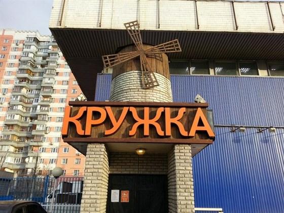 Ресторан Кружка - фотография 1
