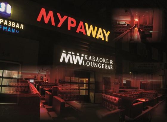 Ресторан MW - фотография 3