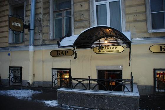 Ресторан Трактир на Бронницкой - фотография 1 - Восемь сортов разливного пива по цене от 80 до 130 руб/0,5л. Трансляции футбольных матчей. Free Wi-Fi. Бизнесланч 160 руб.