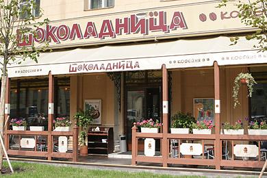 Ресторан Шоколадница - фотография 14
