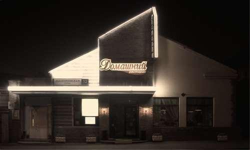 Ресторан Домашний - фотография 2 - Вид фасада