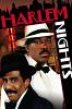 Гарлемские ночи (Harlem Nights)
