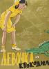 Девочка и крокодил