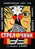 Театральные плакаты Александра Арсененко