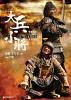 Большой солдат (Da bing xiao jiang)