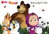 Программа «Кинодетство. Маша и Медведь. Героями не рождаются. Новые эпизоды»