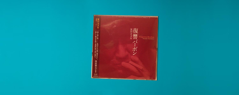 Kazuki Tomokawa «Vengeance Bourbon»