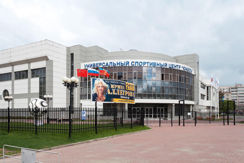 УСЦ «Юность» в Климовске