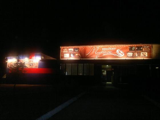 Фото кинотеатр Мираж