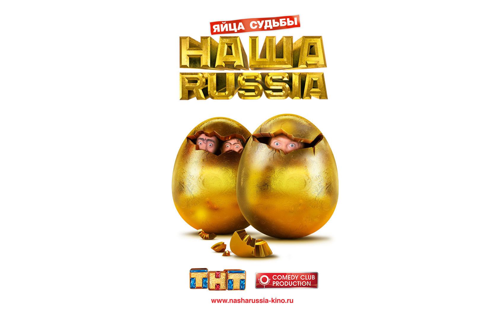 Наша Russia. Яйца судьбы смотреть фото