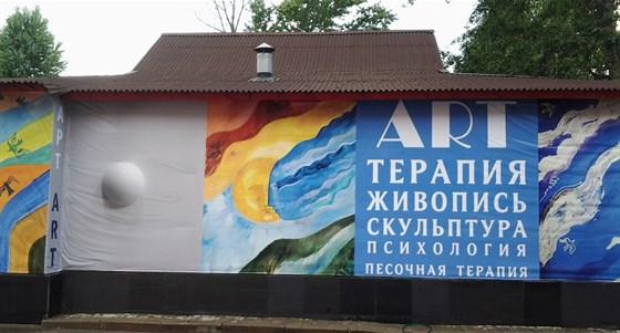 Фото центр арт-терапии Игоря Бурганова