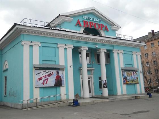 Фото кинотеатр Аврора