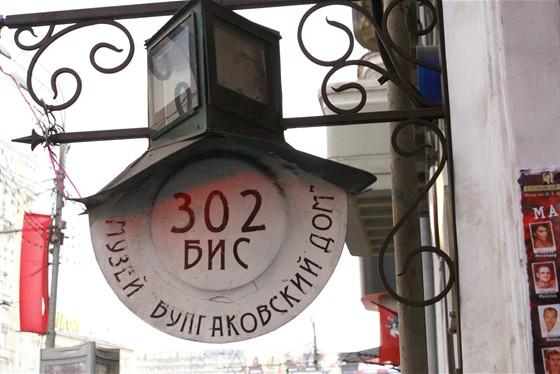 Фото булгаковский дом