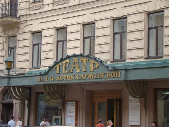 Театр комиссаржевской новочеркасск афиша октябрь гомельский театр купить билеты