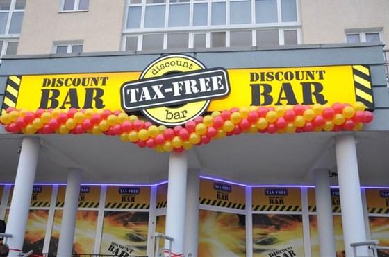 Фото клуб Tax Free