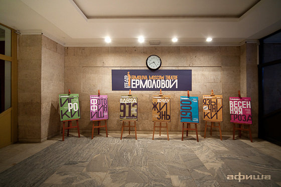 Театр ермоловой афиша адрес купить билеты на спектакли александринского театра
