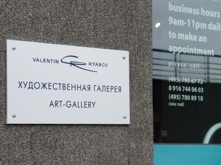 Фото картинная галерея Валентина Рябова