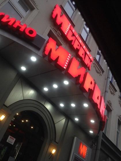 Фото кинотеатр Мираж Синема на Большом