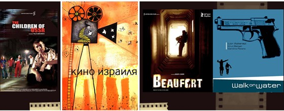 Ночь израильского кино смотреть фото