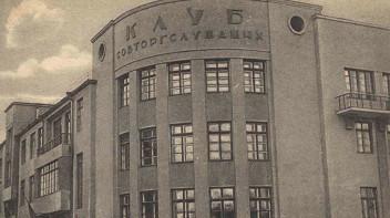 Клуб «Профинтерн». Семь историй о городе