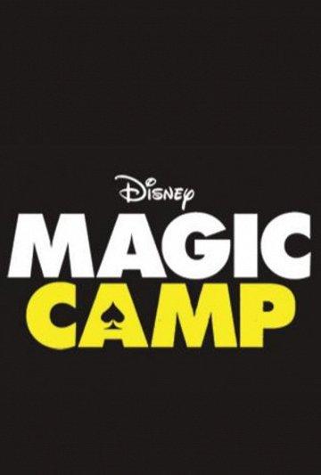 Постер Magic Camp
