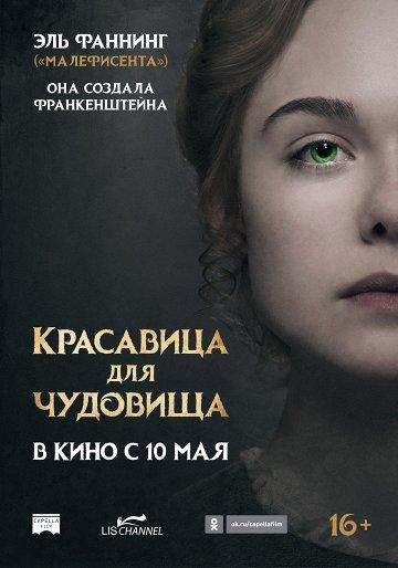 Постер Красавица для чудовища