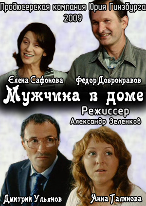 Постер Мужчина в доме