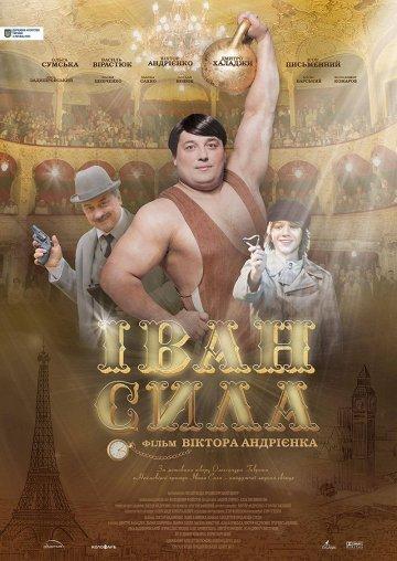 Постер Иван Сила