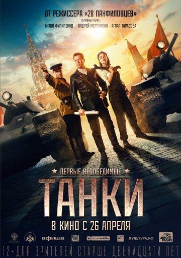 Постер Танки