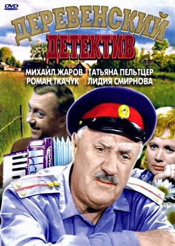 Постер Деревенский детектив