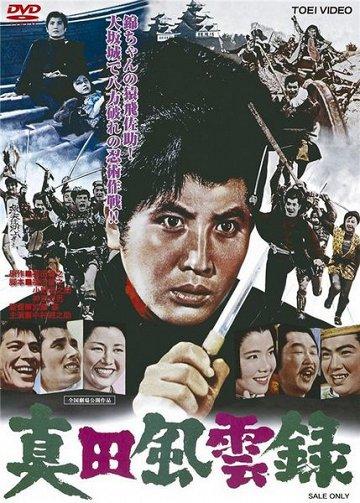 Постер Подвиги клана Санада