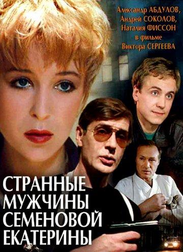 Постер Странные мужчины Семеновой Екатерины