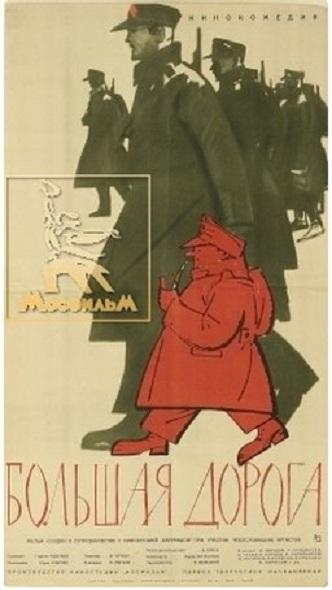 Постер Большая дорога