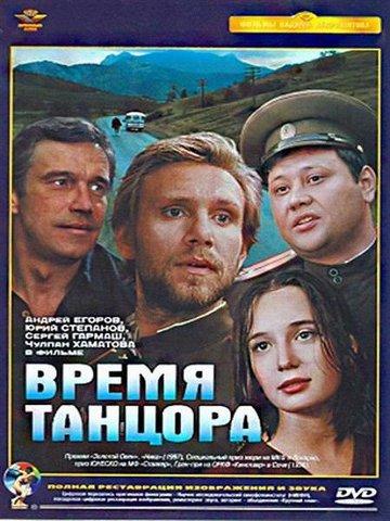 Постер Время танцора