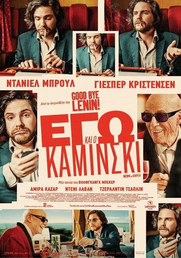 Постер Я и Камински