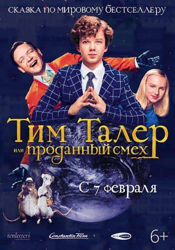 Постер Тим Талер, или Проданный смех