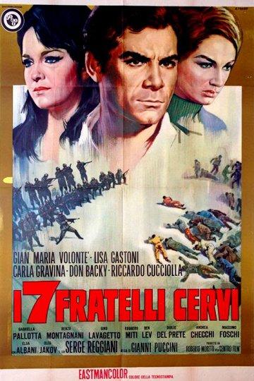 Постер Семь братьев Черви
