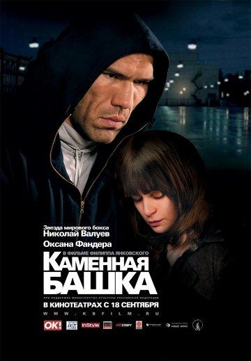 Постер Каменная башка