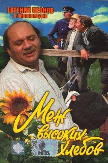 Постер Меж высоких хлебов