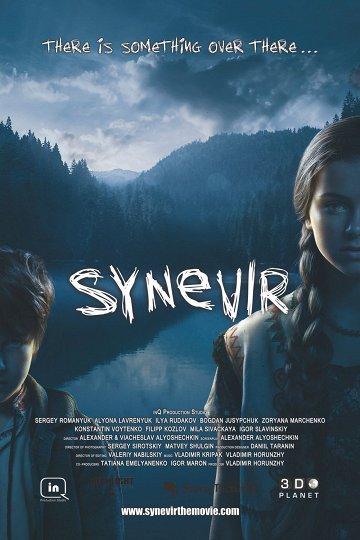 Постер Синевир