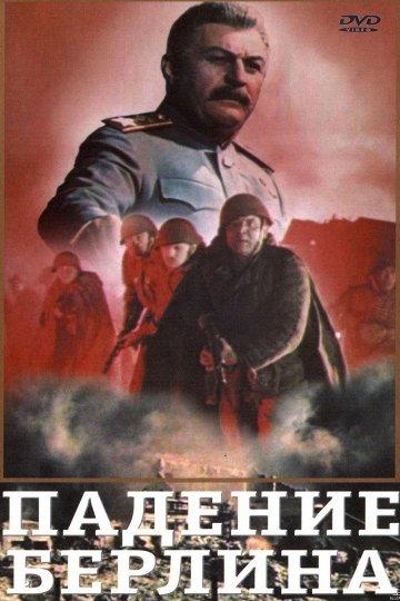 Постер Падение Берлина