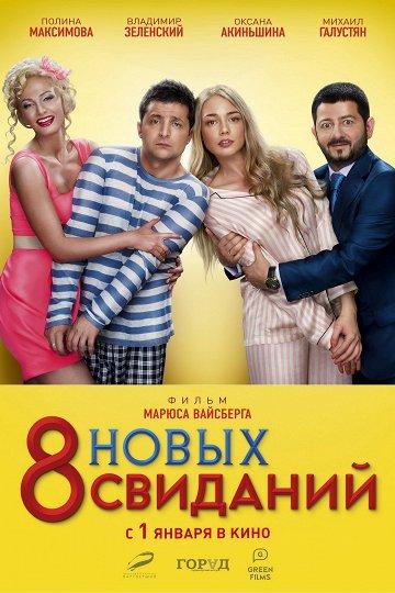 Постер 8 новых свиданий