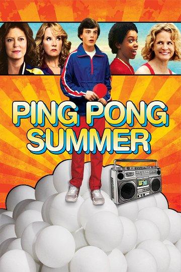 Постер Мое лето пинг-понга